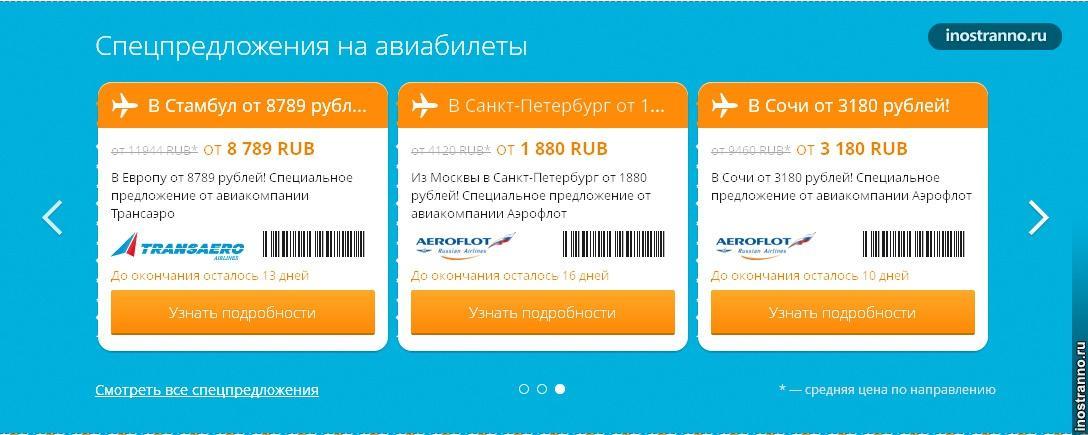aviapoiskkz Дешевые авиабилеты онлайн