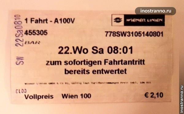 Билеты на транспорт в Вене