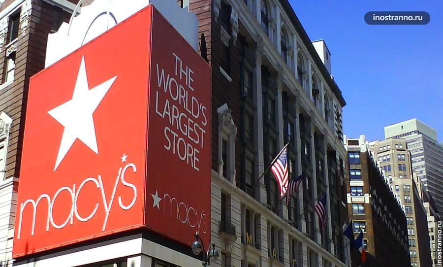 macys магазин в нью йорке
