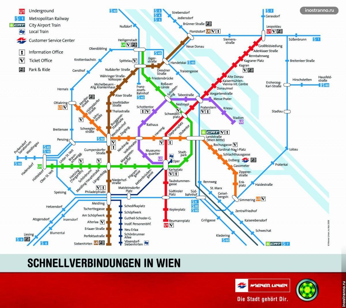 Карта метро Вены на русском