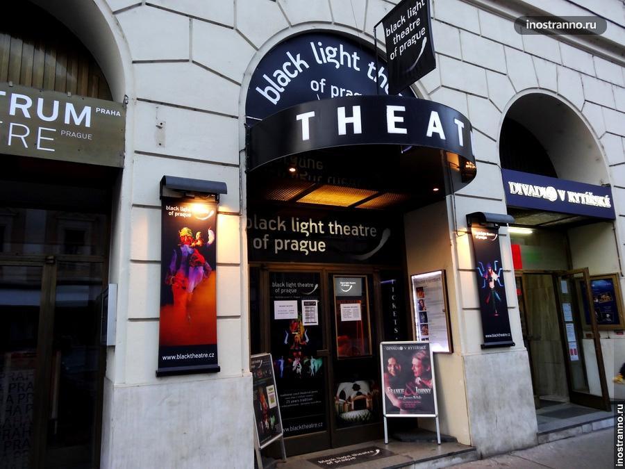 Черный театр Прага