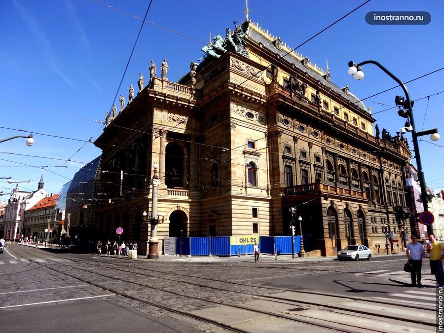 Национальный театр Прага