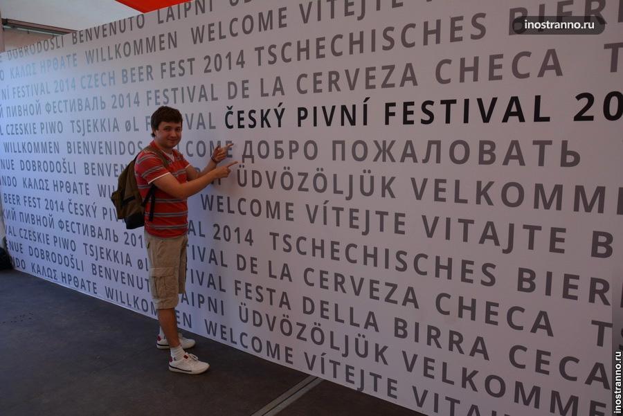 Пивной фестиваль в Чехии - добро пожаловать