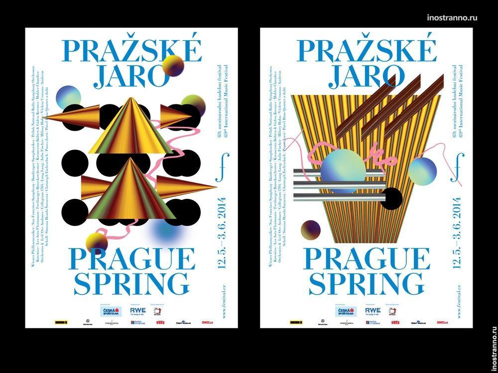 Пражская весна фестиваль