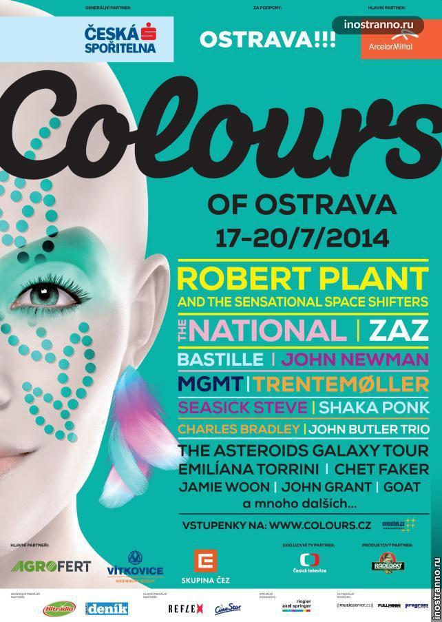 Colours of Ostrava - фестиваль в Чехии