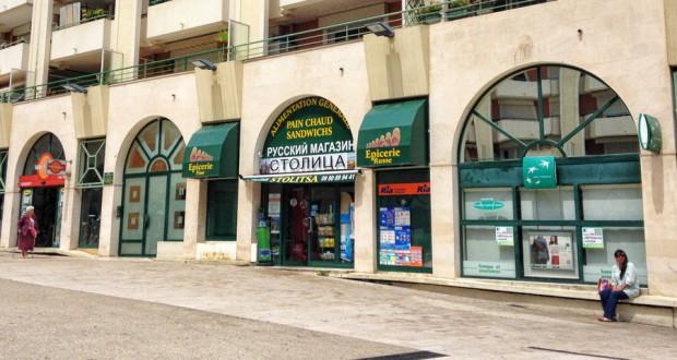 Русские магазины в Ницце