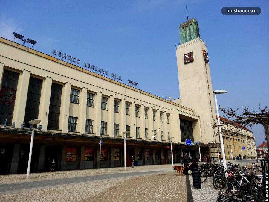 вокзал в Градец-Кралове