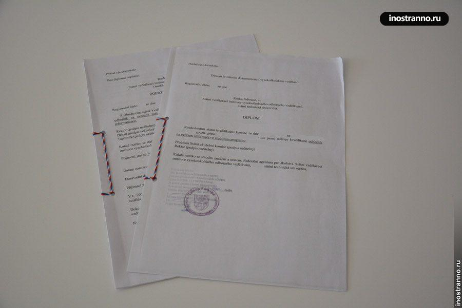 перевод диплома в чехии