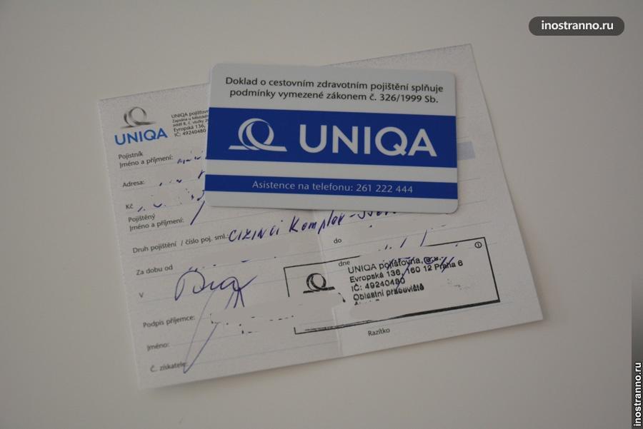 подтверждение об оплате страховки Uniqa