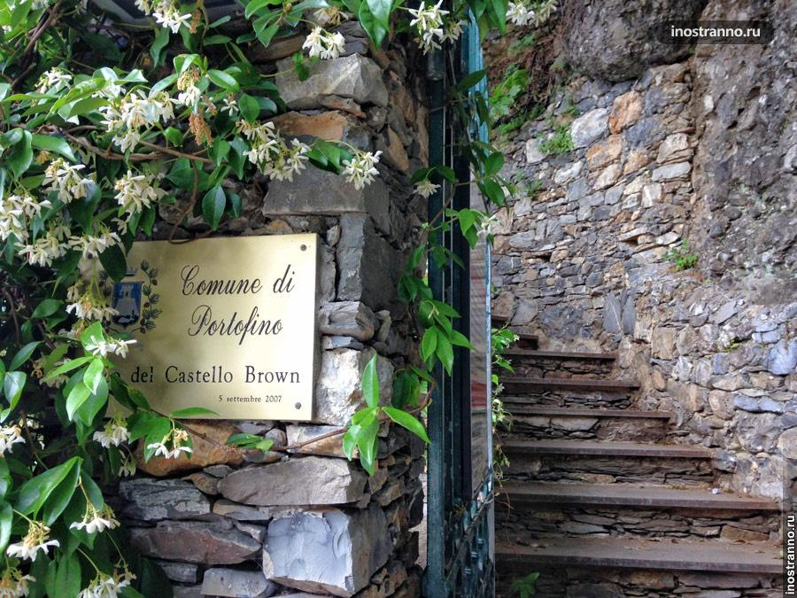 замок браун портофино
