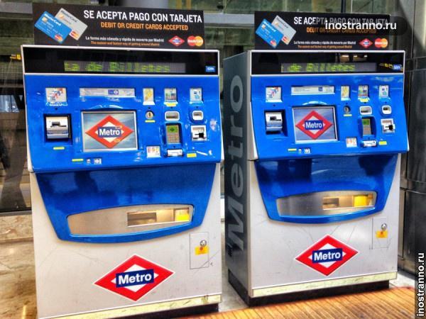 Автомат в метро Мадрида