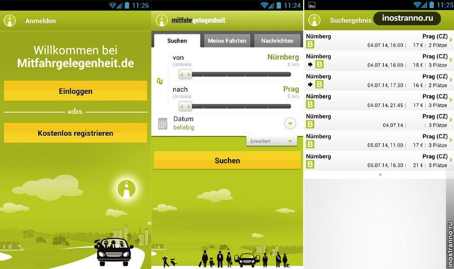 приложение на телефон по поиску попутчиков