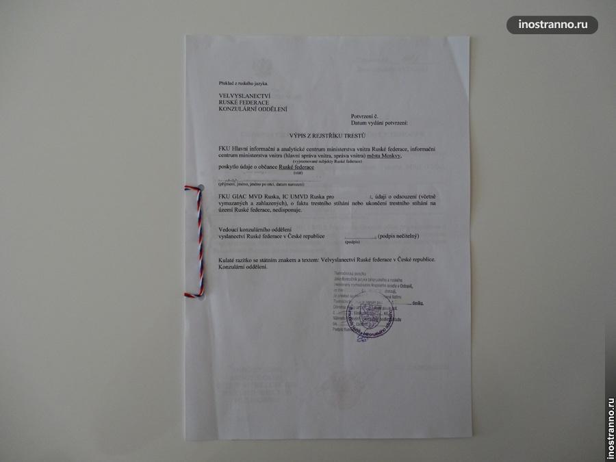 перевод справки о несудимости в Чехии