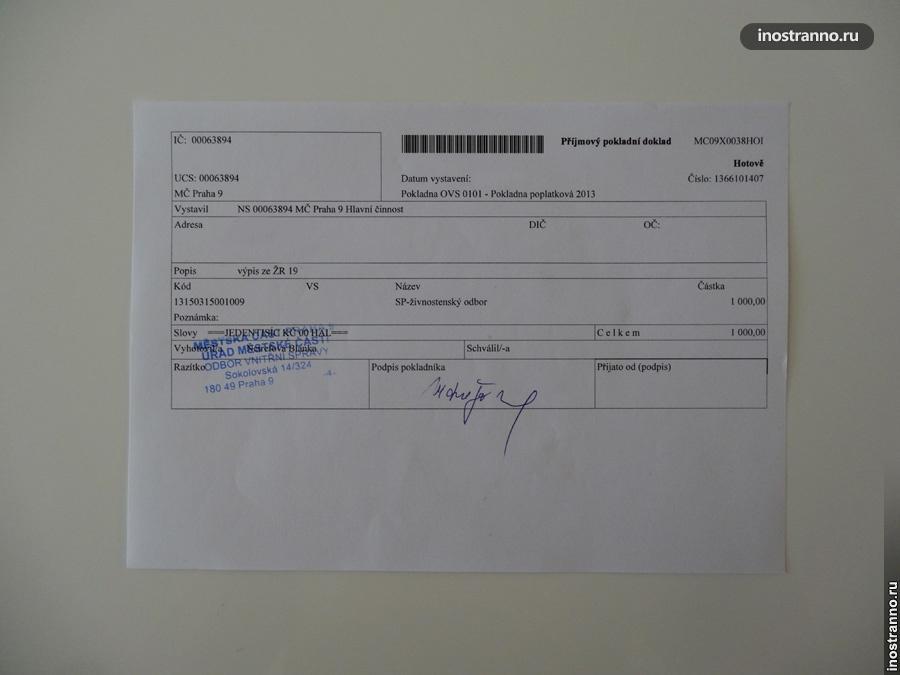 оплата взноса за открытие ЧП в Чехии