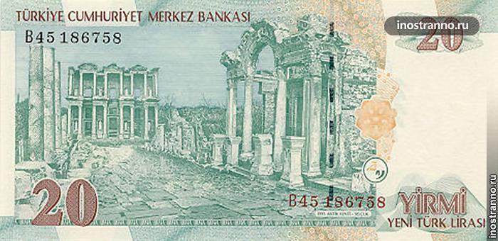 банкнота 20 турецких лир