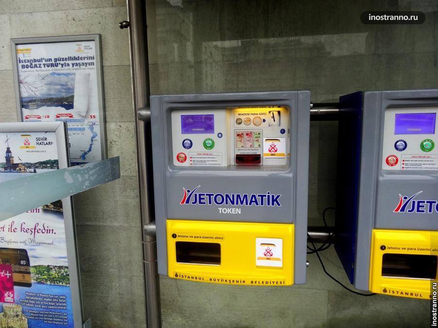 автомат по продаже билетов стамбул