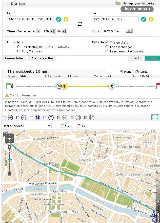 Официальный сайт общественного транспорта Парижа