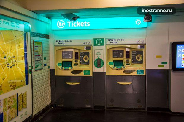 Автомат по продаже билетов в метро в Париже