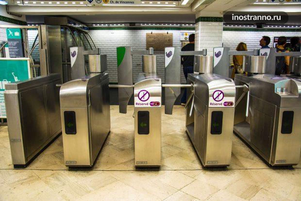 Компостер и турникет билетов в метро Парижа