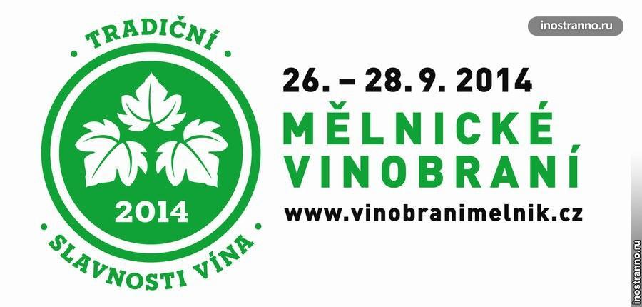 Винобрани в городе Мельник