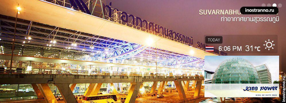 Как добраться из суварнабхуми в бангкок