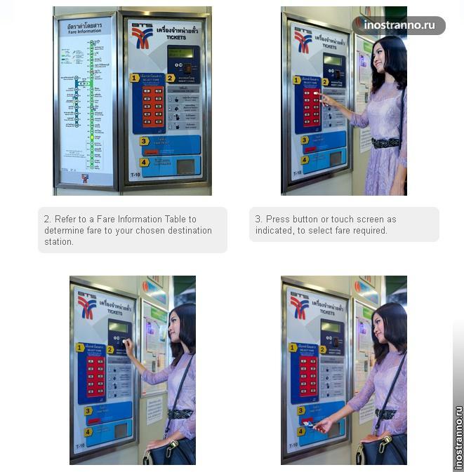 Билеты на метро в Бангкоке