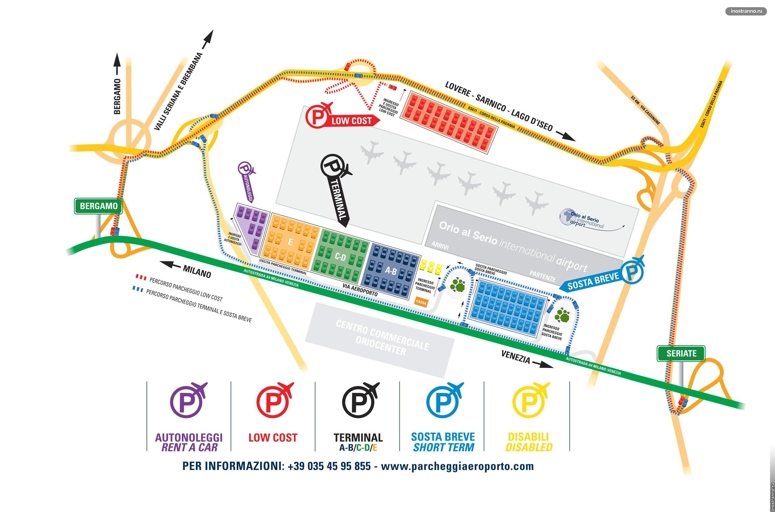 схема аэропорта бергамо