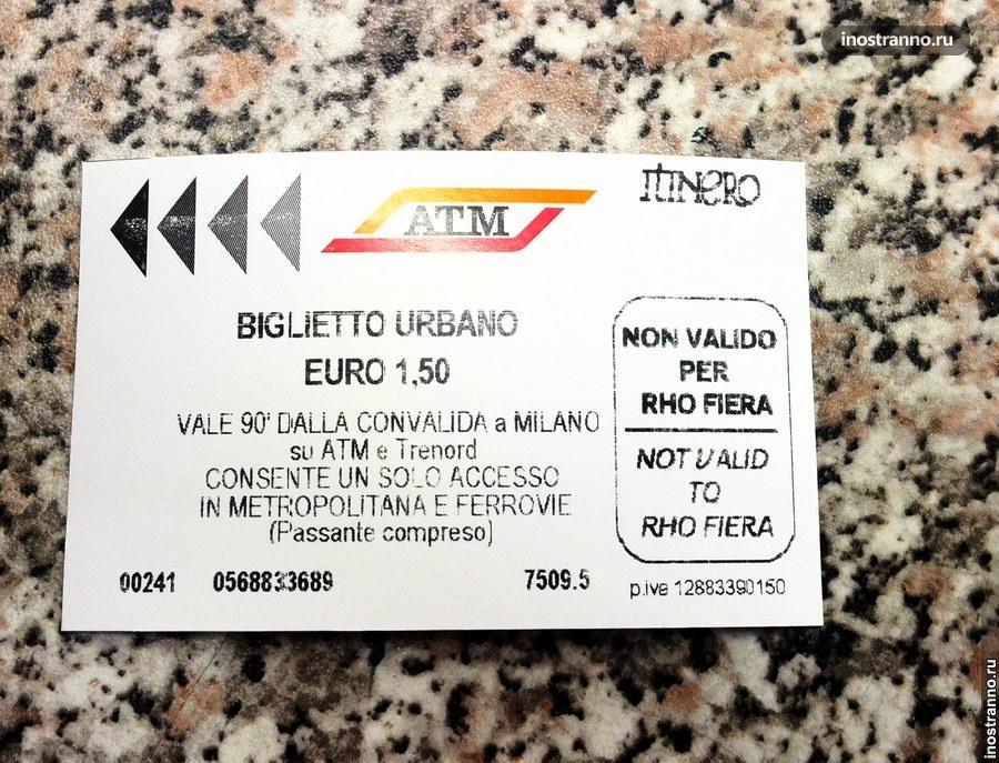 Билет на транспорт в Милане