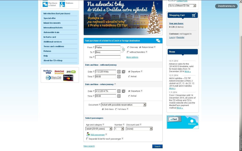 Сайт чешских железных дорог