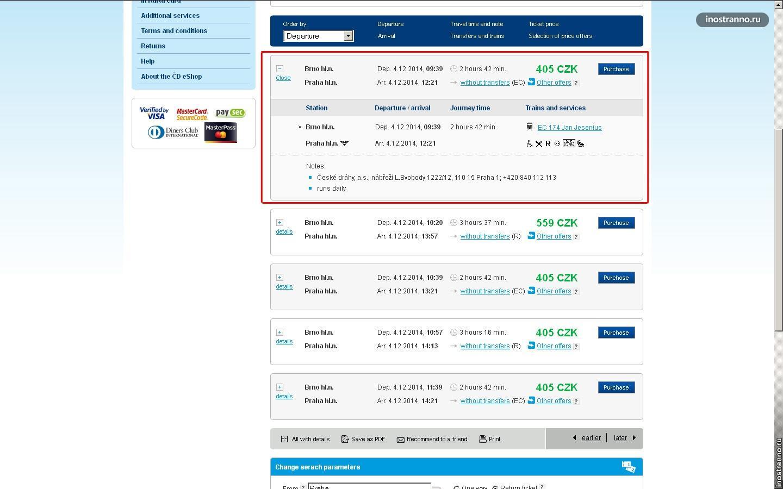 Купить билет на поезд в чехии