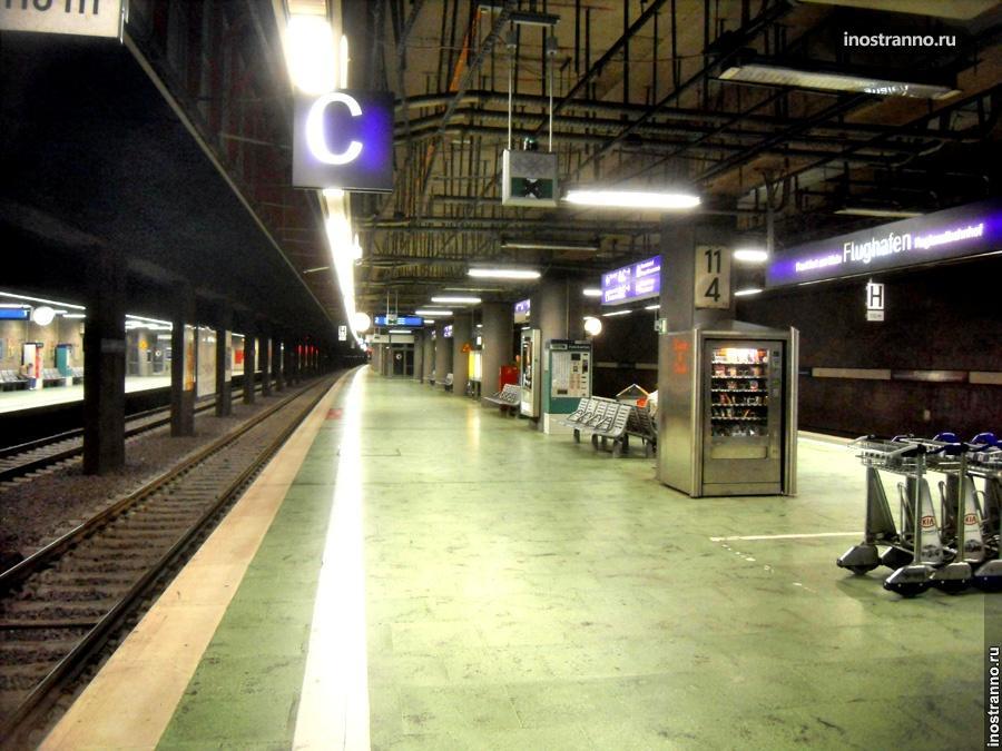 из аэропорта до Франкфурта на поезде