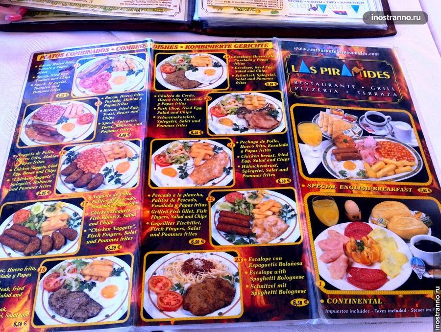 Комплексный обед в Испании