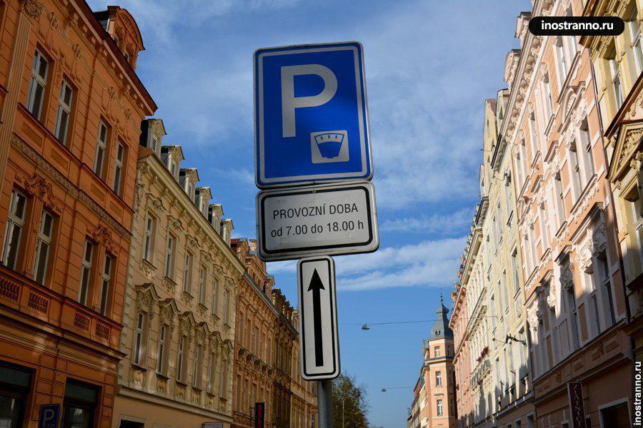 Знак платной парковки в Чехии
