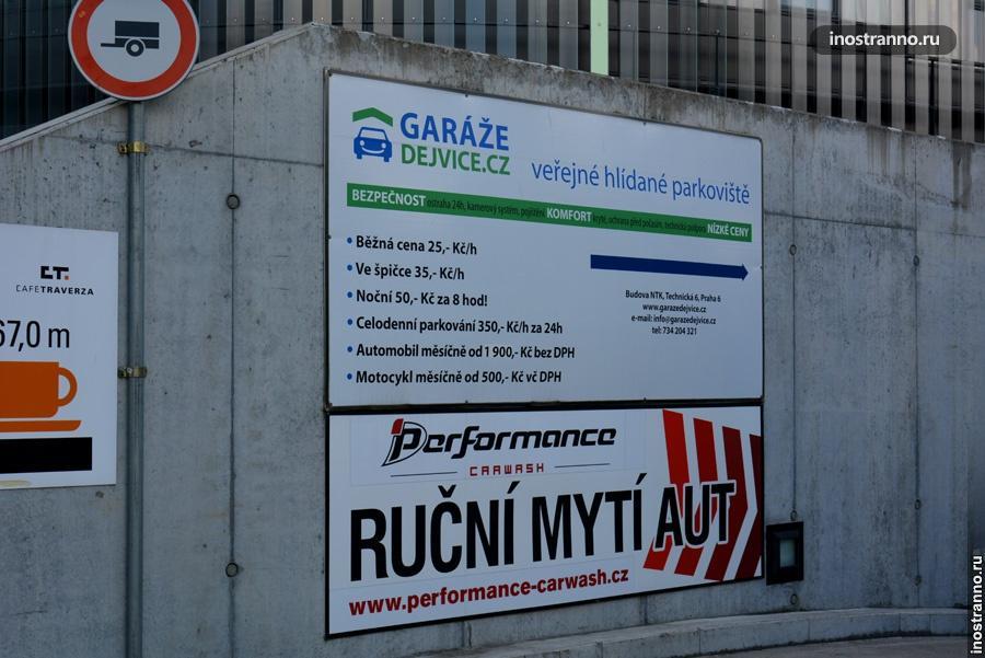 Стоимость парковки в Праге