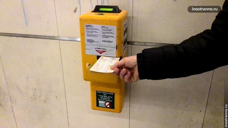 Компостирование билета на поезд в Италии