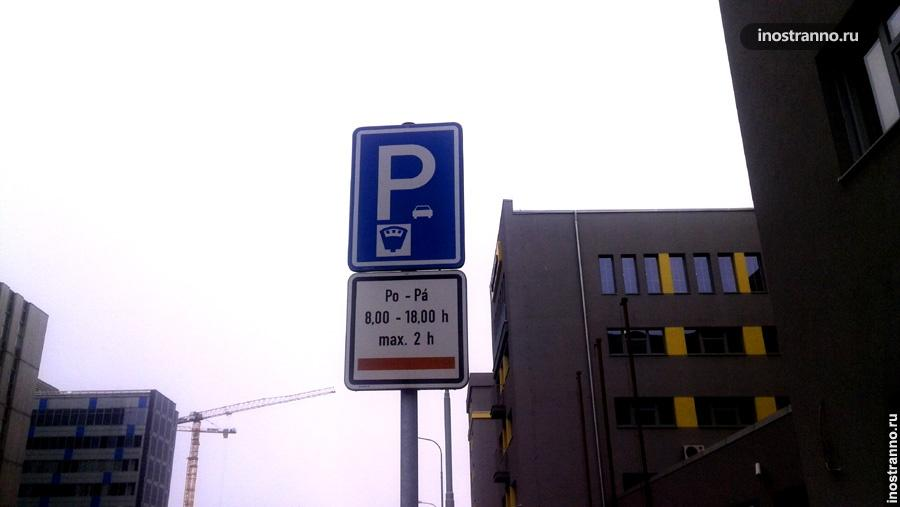 Оранжевая зона - парковка в Праге