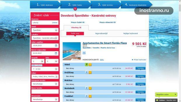 Покупка путевки на море из Чехии