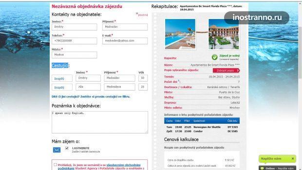 Как купить тур из Чехии