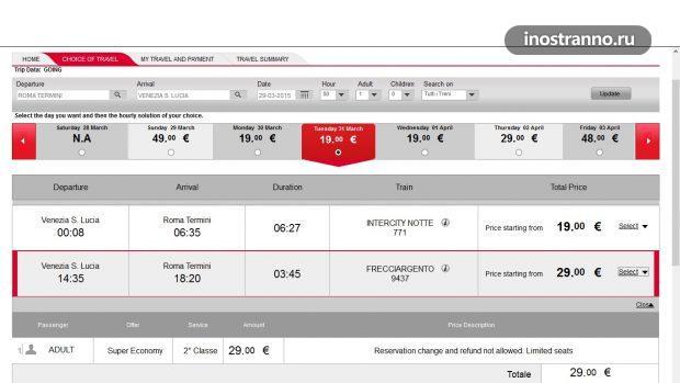 Купить билет на поезд в италии онлайн