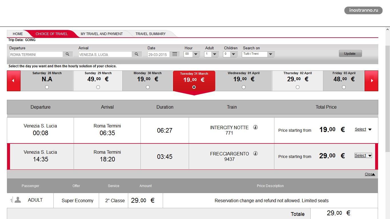 Как купить билеты на поезд в италии онлайн билет на самолет из екатеринбурга в сочи чартер