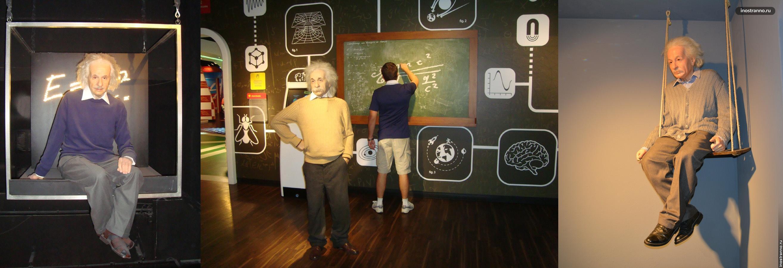 Альберт Эйнштейн в музее мадам Тюссо