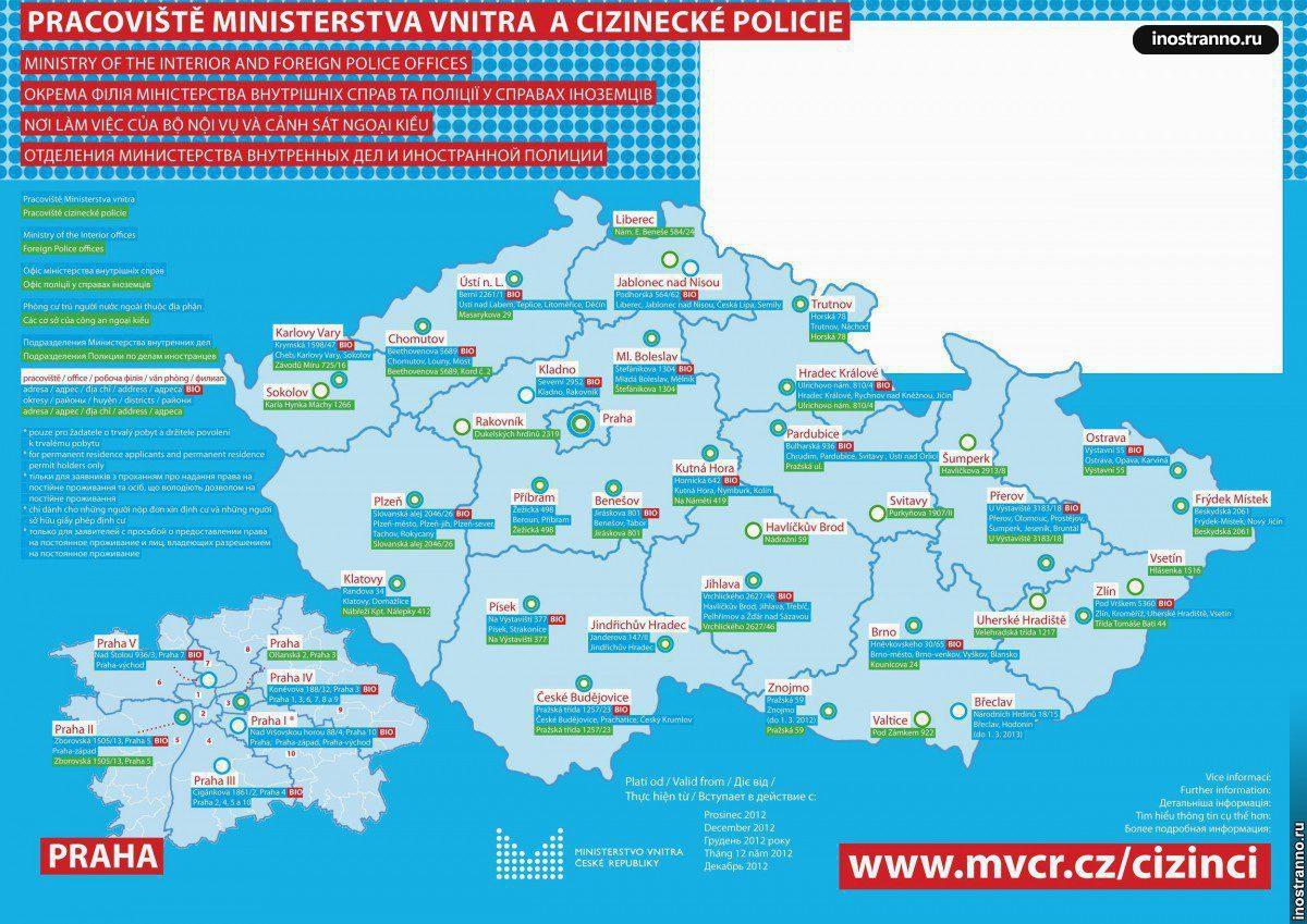 Отделения полиции для иностранцев в Чехии