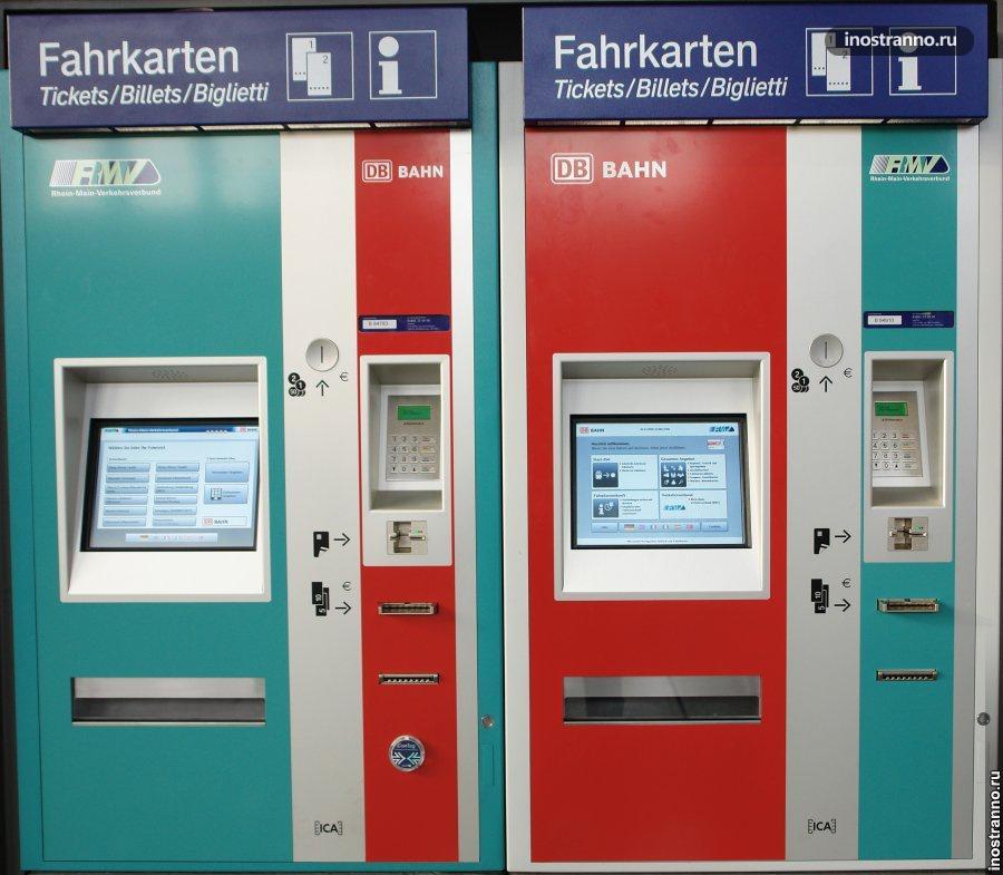 Покупка билетов на транспорт во Франкфурте