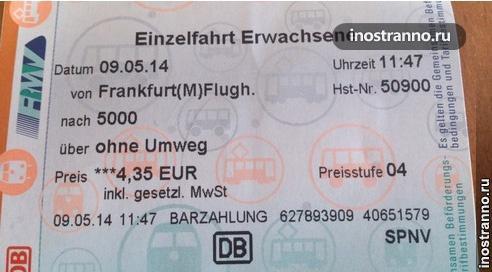 Билет на общественный транспорт Франкфурта