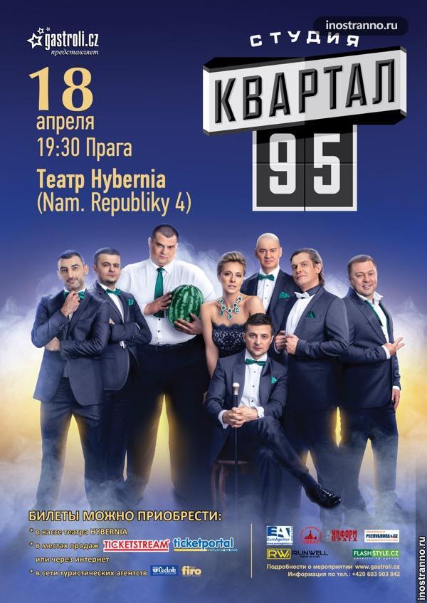 Квартал 95 в Праге
