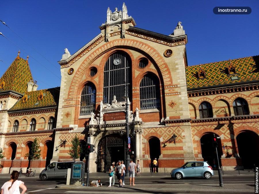 Здание главного рынка в Будапеште
