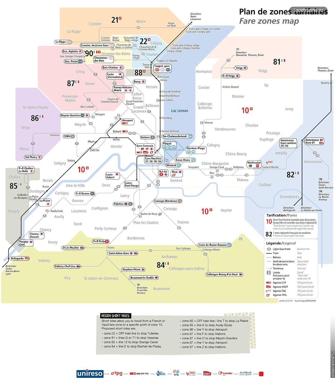Транспортные зоны Женевы