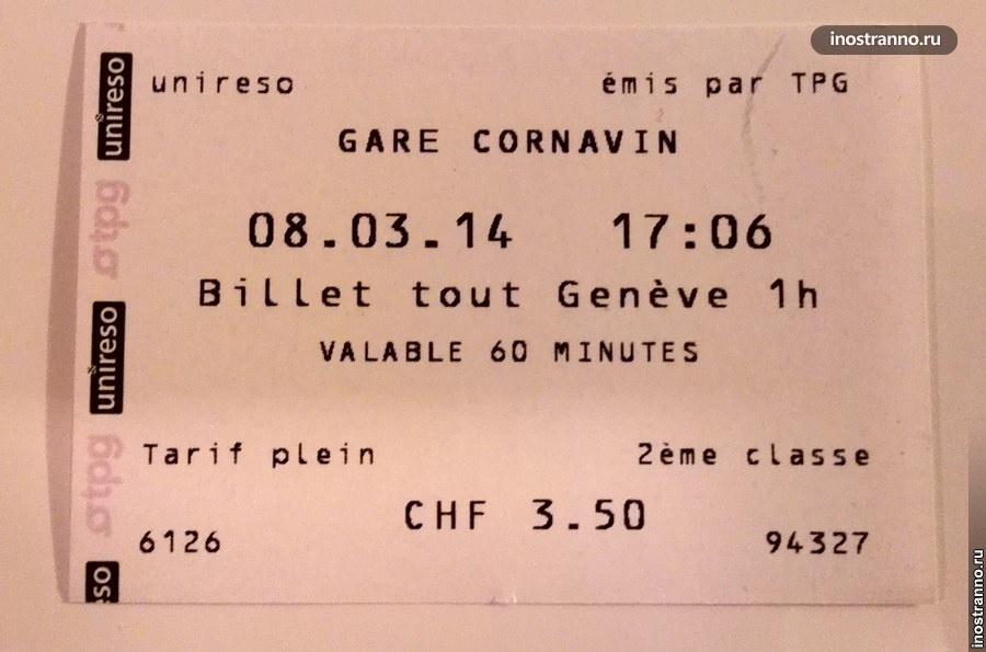 Билет на транспорт в Женеве