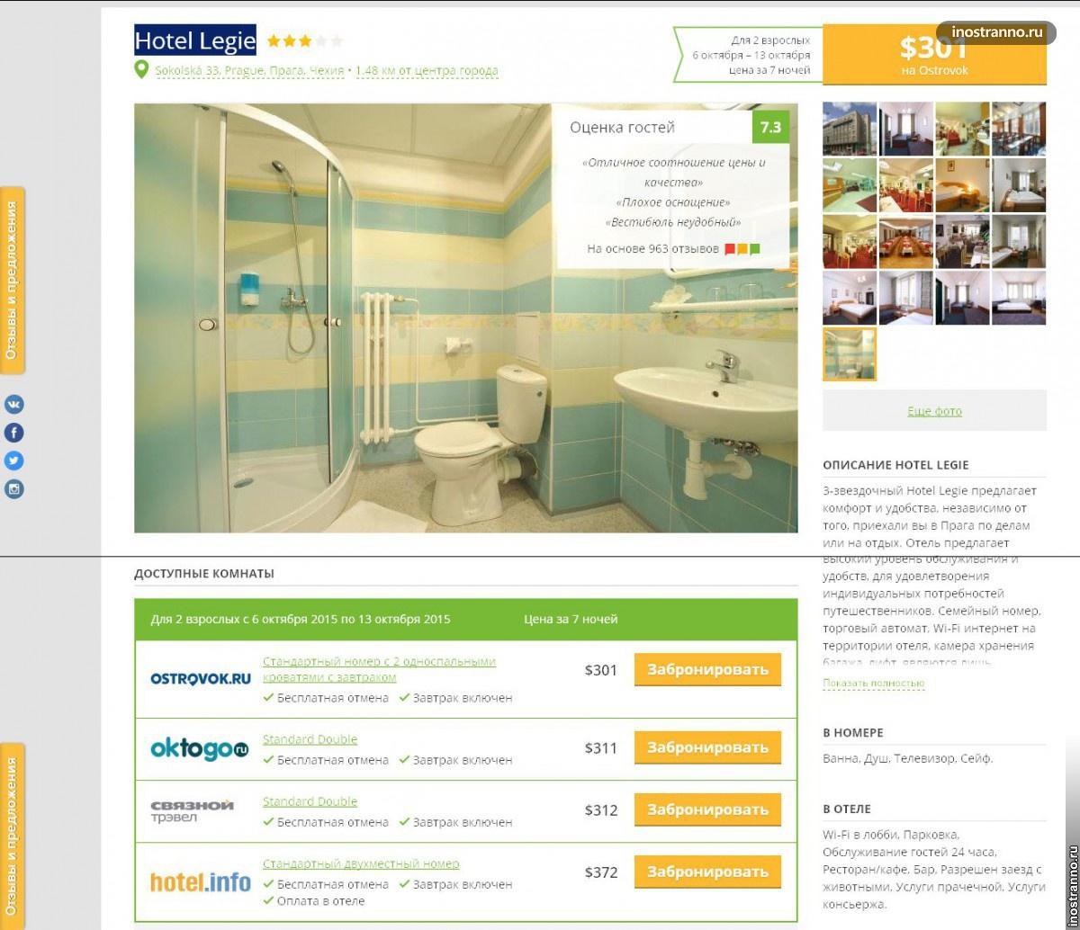 Hotel Legie в Праге стоимость