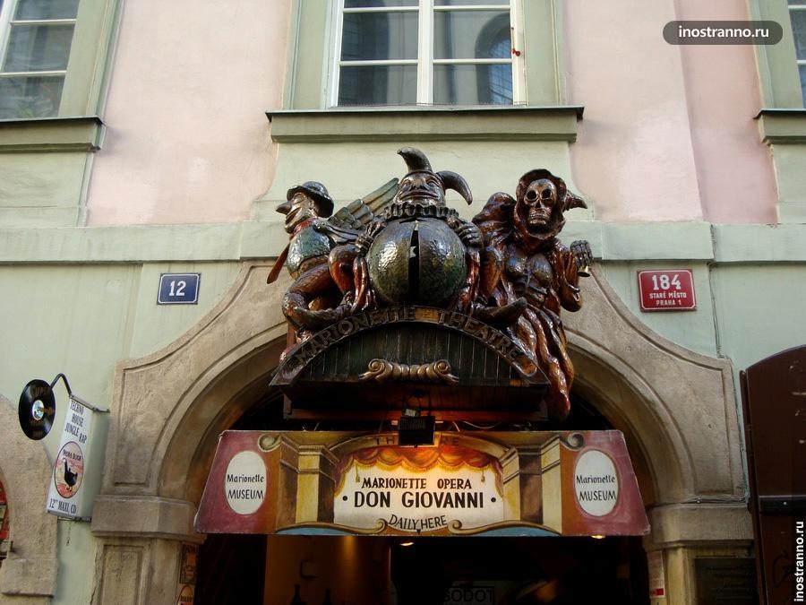 Театр кукол в Праге